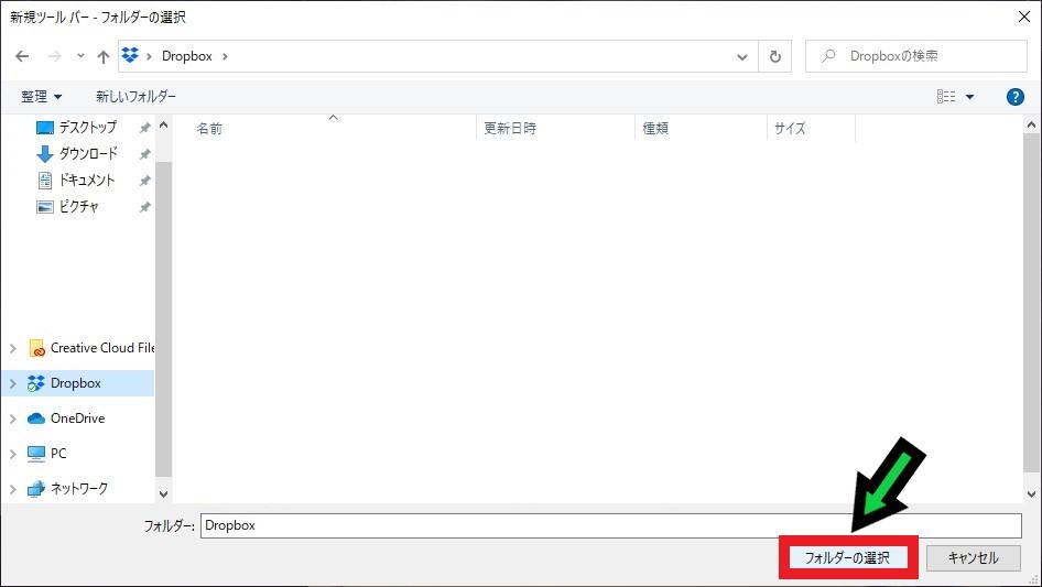 ツールバーを活用して、お気に入りのフォルダを効率的に開く方法【windows10】