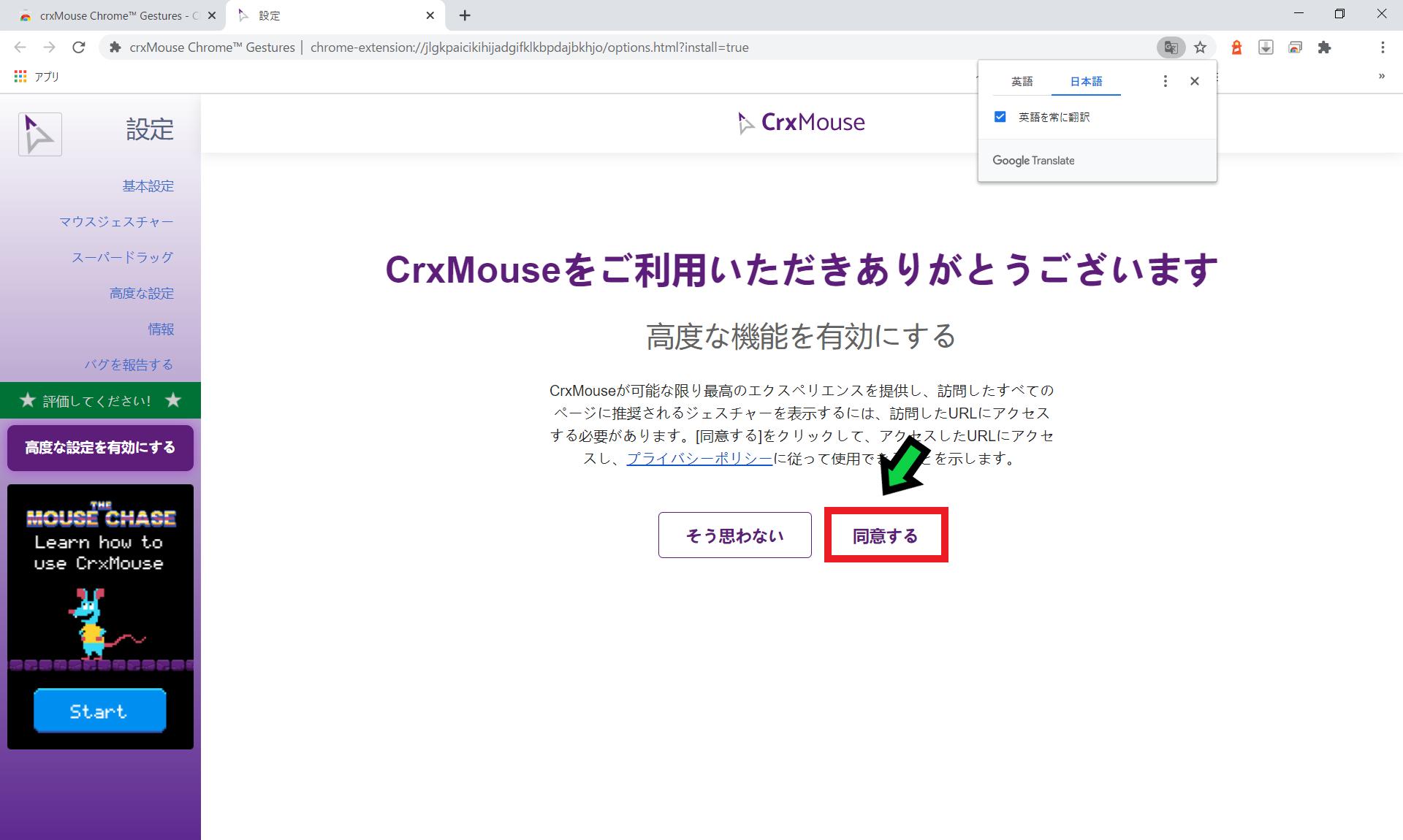 マウスジェスチャーを追加するプラグイン「crxMouse」の設定方法【Chrome】