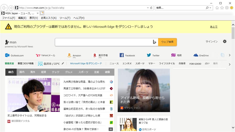 windows10でIE11(Internet Explorer )を使う方法
