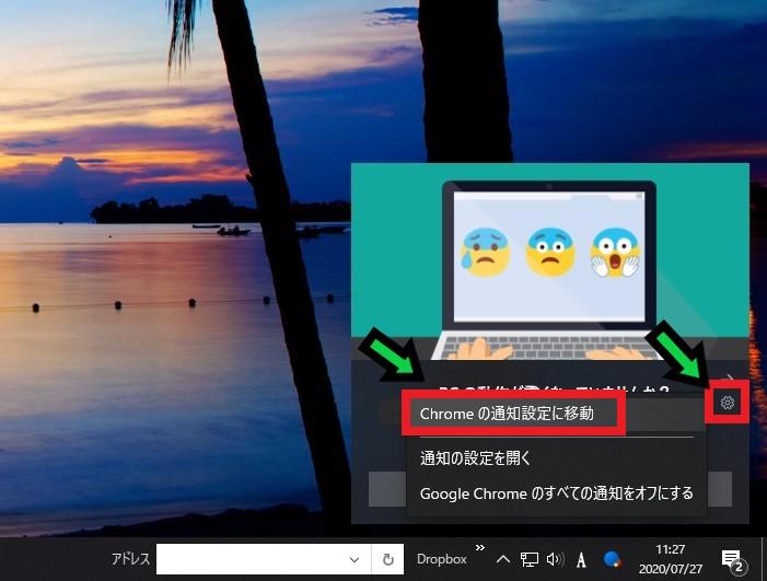 【Google Chrome】変な広告が出るようになった時の対応方法【PCの動作が重くなっていませんか?】