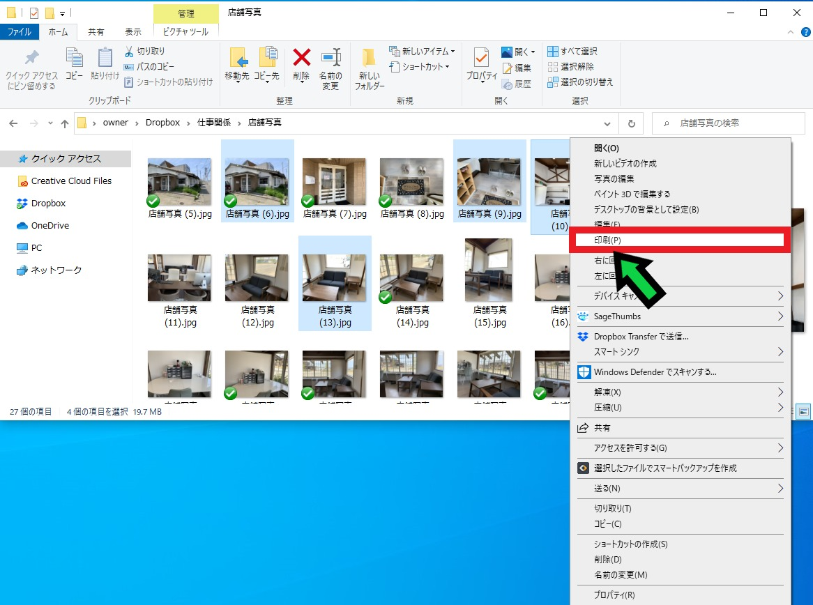 複数の写真を印刷する方法【windows10】