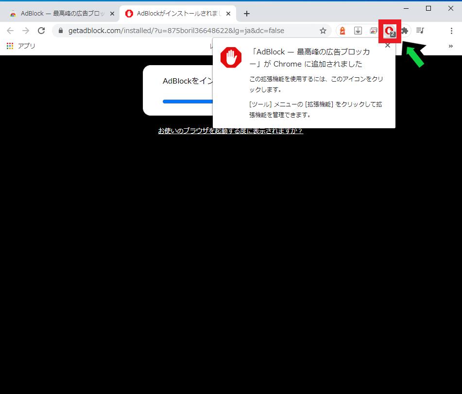 広告をブロックするプラグイン「AdBlock」の設定方法【Chrome】