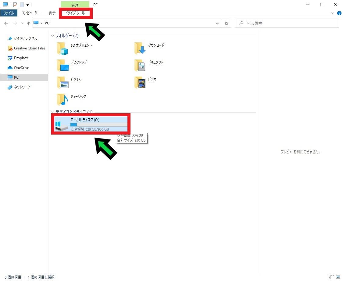 画像アイコンのサムネイルが表示されなくなった時の対処方法【windows10】