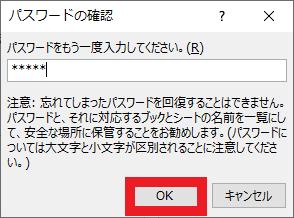 重要なExcelファイルにパスワードをかける方法【セキュリティ強化】