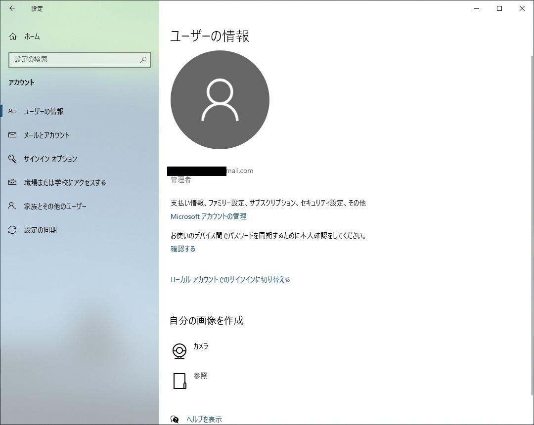 ローカルアカウントからMicrosoftアカウントへ変更する方法【windows10】