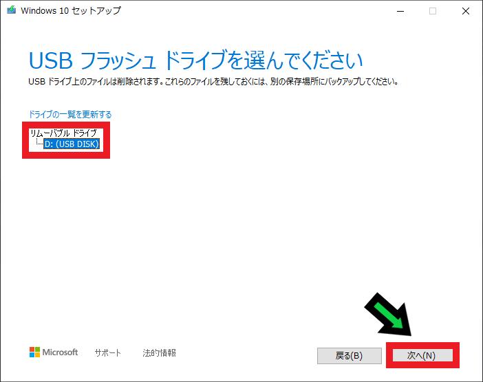 windows10インストール用のUSBを作成する方法
