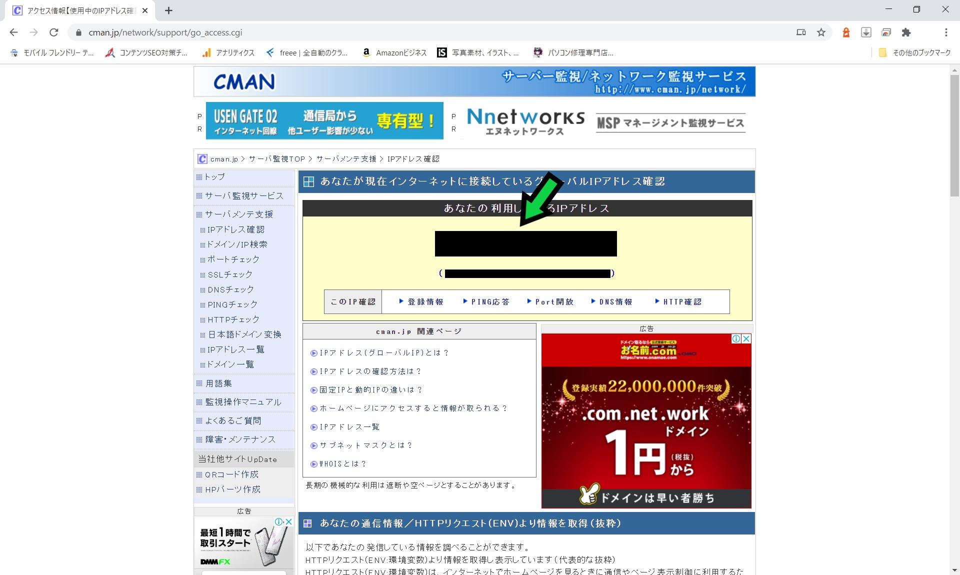 【簡単】グローバルIPアドレスを調べる方法