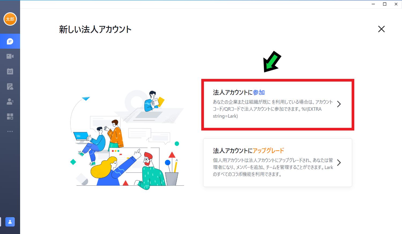 【無料】最強のリモートワークツール「Lark」のインストール方法【どれを選べばいい?】