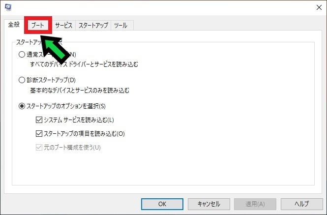 GUIブートを無効にして、パソコンの起動を速くする方法【windows10】