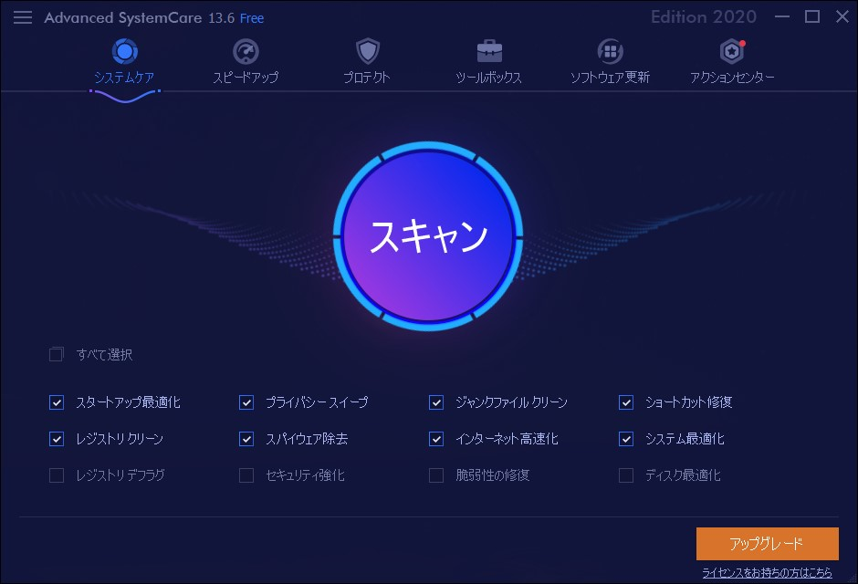 「Advanced SystemCare」は安全?【フリーソフト】
