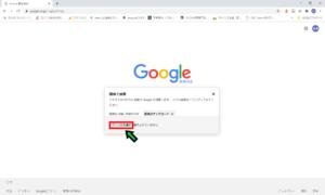 画像が何かを検索する方法【Google 画像検索】