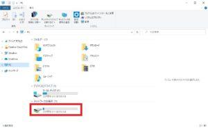 ネットワークドライブを作成する方法【windows10】