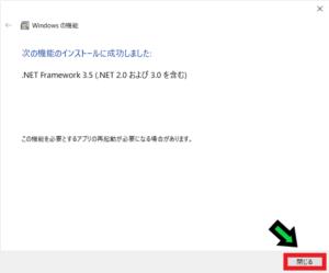 Windows LiveメールをWindows10にインストールする方法