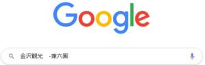 AND検索、OR検索以外にも使える!Google検索テクニック