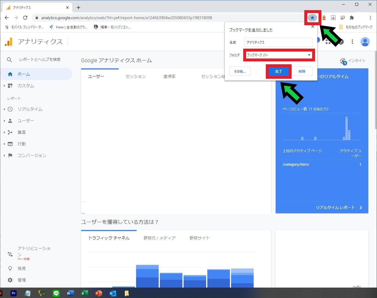 【Google Chrome】ブックマークを整理して効率UPする方法