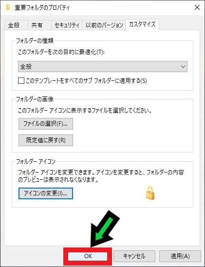 デスクトップのアイコンを変更する方法【Windows10】