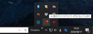 「Driver Booster」は安全?効果は?【フリーソフト】