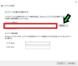 パソコンデータを自動バックアップする方法【windows10】