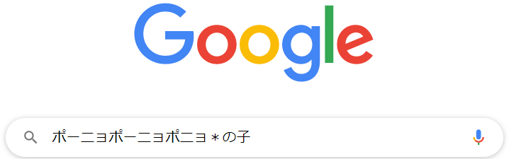 AND検索、OR検索以外にも使える!Google検索テクニック【応用編】