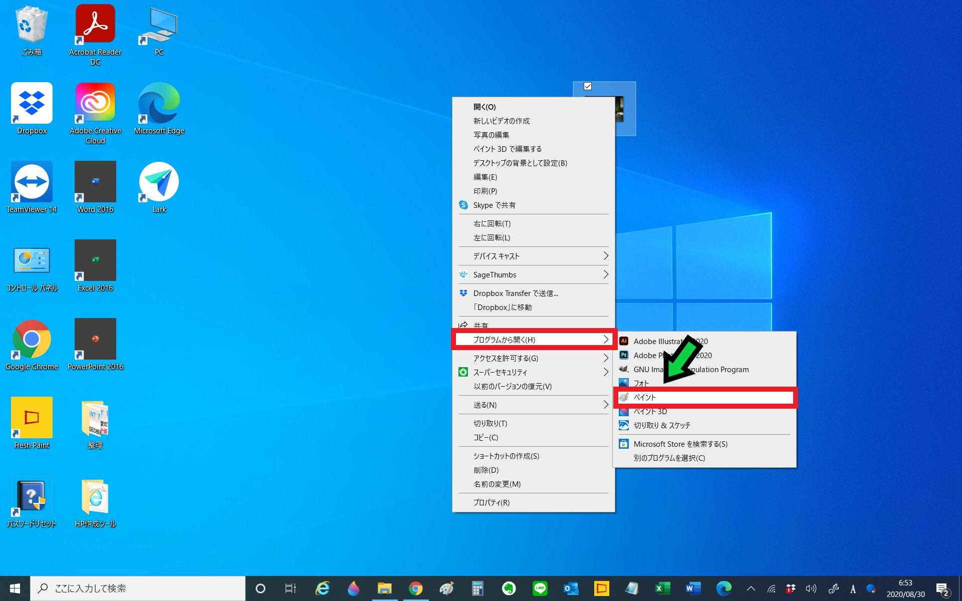 画像の一部にモザイクをかける方法【Windows10】