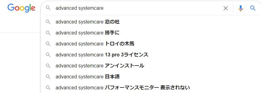 「Advanced SystemCare」は安全?効果は?【フリーソフト】
