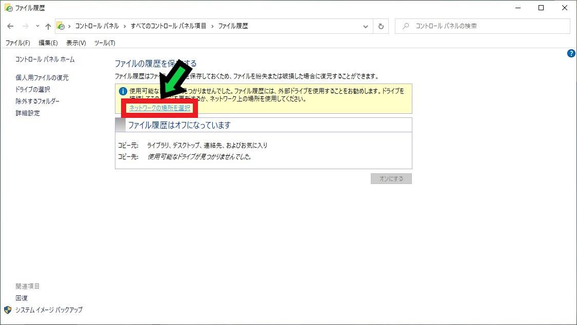 ファイルを自動バックアップする方法【windows10】