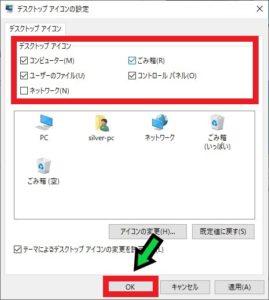 マイコンピューターやコントロールパネルをデスクトップに表示させる方法【Windows10】