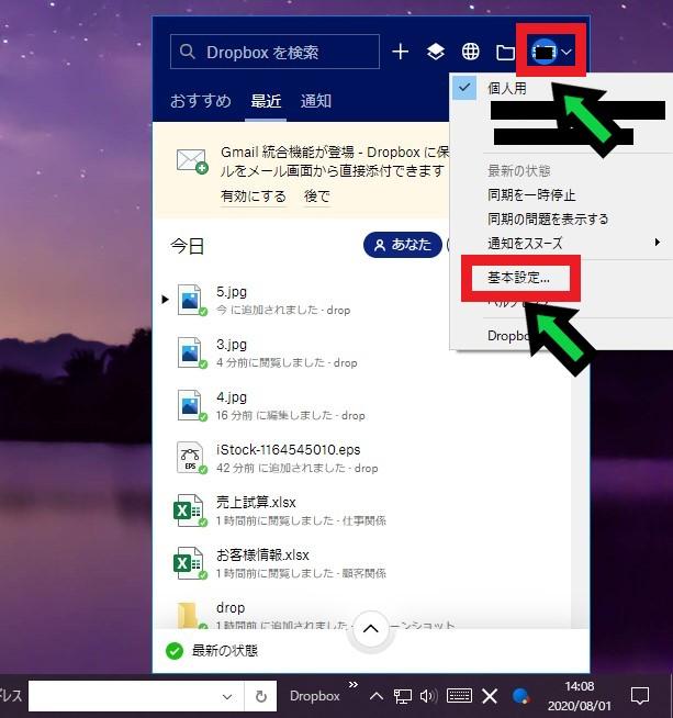 【Excel】ファイルを開いた時に表示される、Dropboxにバッジ機能が登場しました...を非表示にする方法