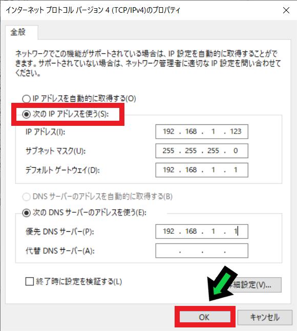 IPアドレスを固定する方法【Windows10】