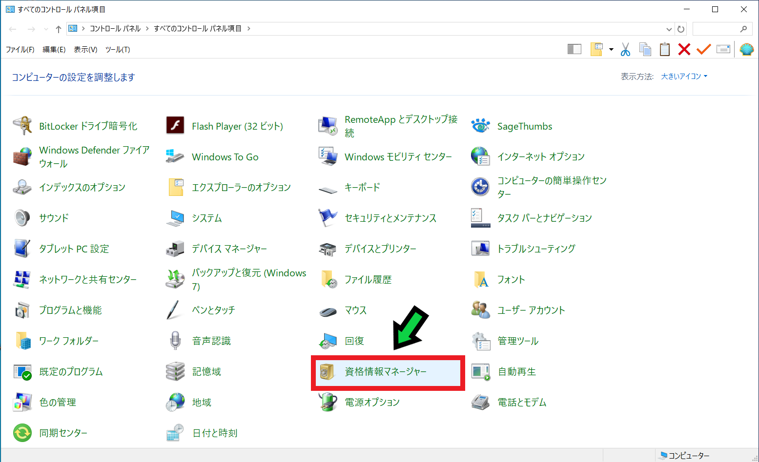 Intenet Exploler(IE)に保存されたパスワードを確認する方法【Windows10】