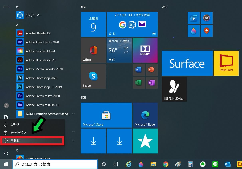 セーフモードで起動する方法【Windows10】