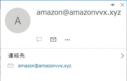 【詐欺】Amazonから「お支払い方法の情報を更新」という不審なメールが届いたときの対応方法