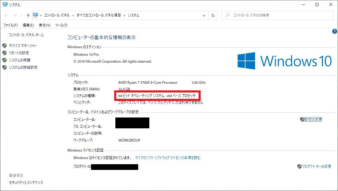 OSやbit数(ビット数)を簡単に確認する方法【Windows10】