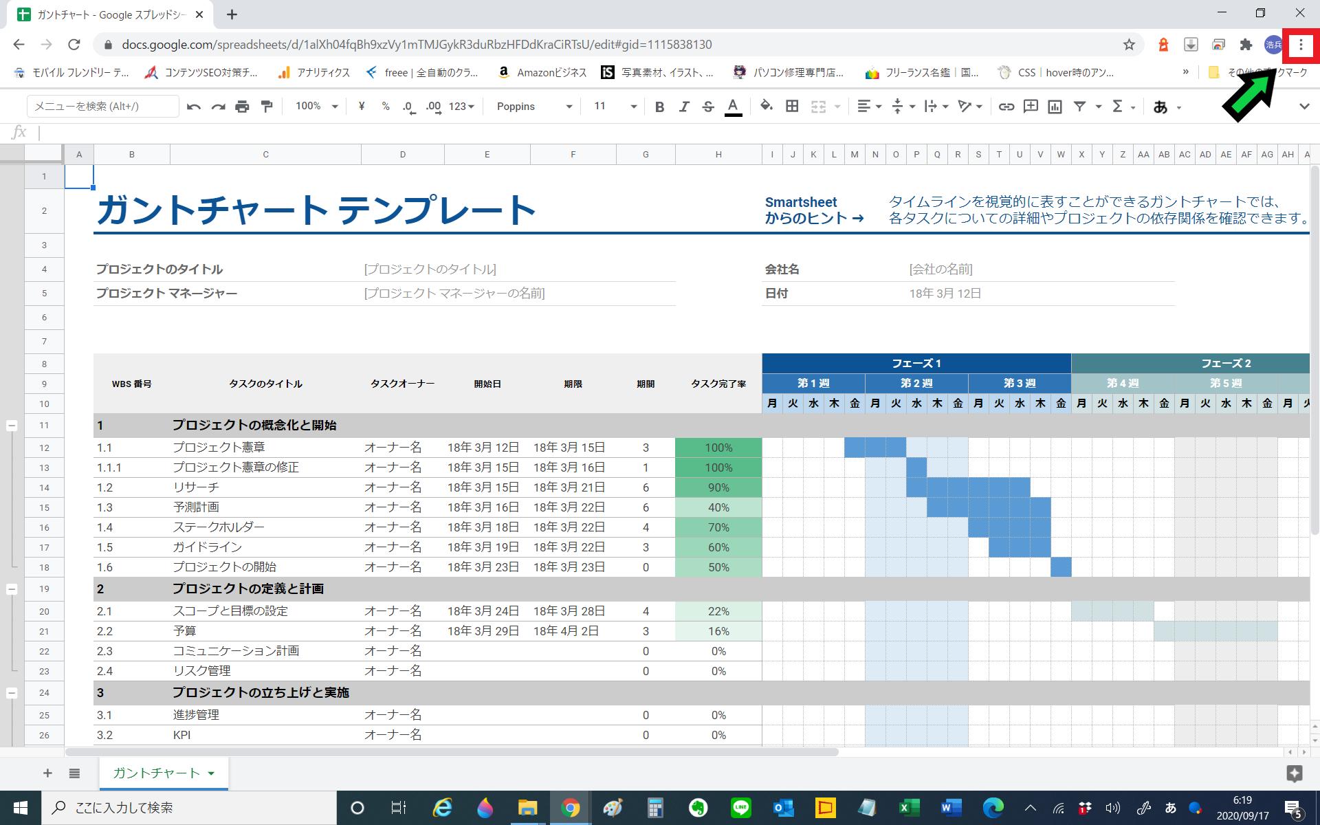 Chromeで全画面表示させる方法【Windows10】