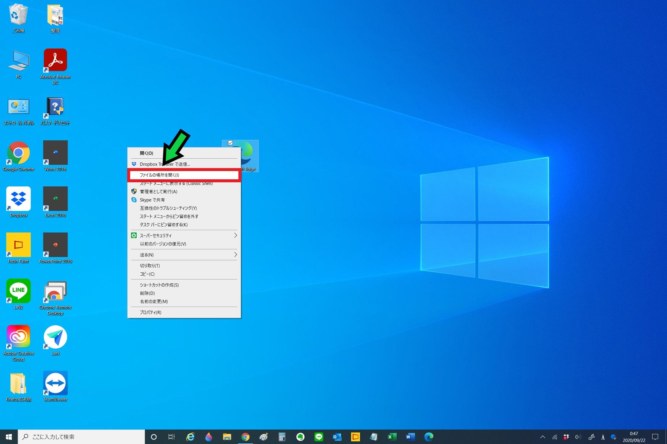 ファイルの場所を開く方法【Windows10】