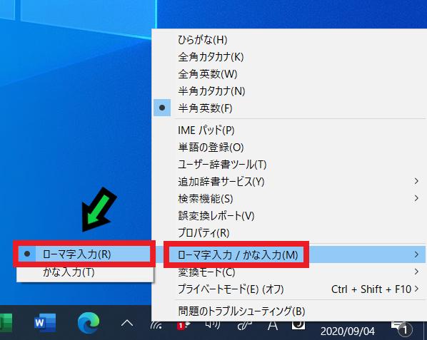 ローマ字入力・かな入力の切替方法【Windows10】