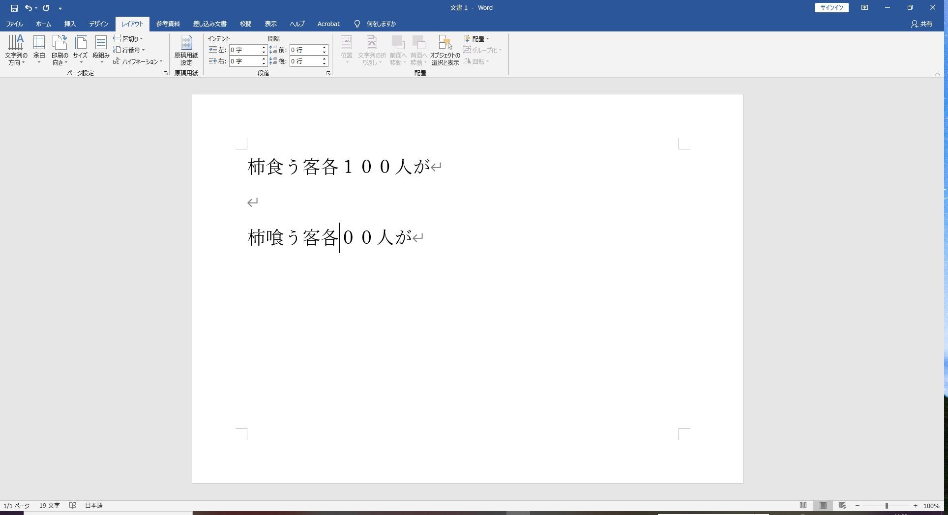 文字入力の際に文字が上書きされてしまうトラブルの対処方法【Windows10】