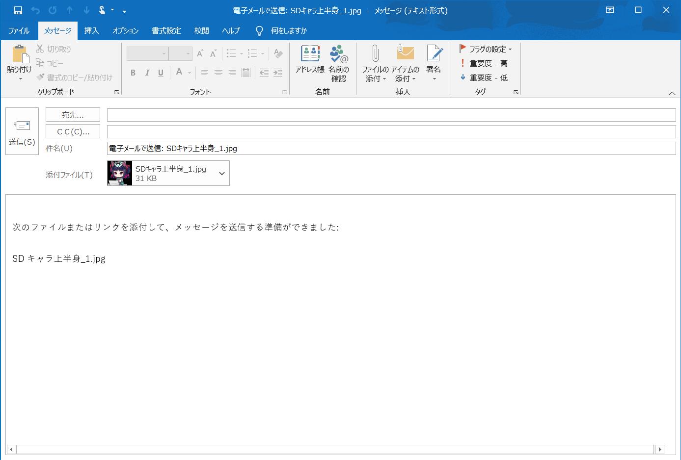 画像のサイズを縮小してそのままメール送信する方法【Windows10】