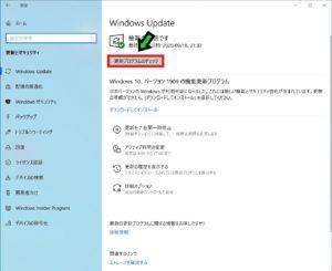 Windowsアップデートを行う方法【Windows10】