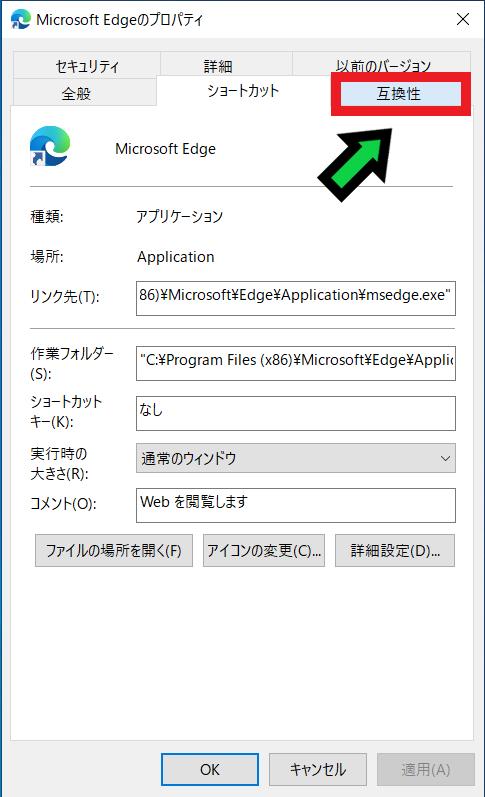 管理者としてプログラムを実行する方法【Windows10】