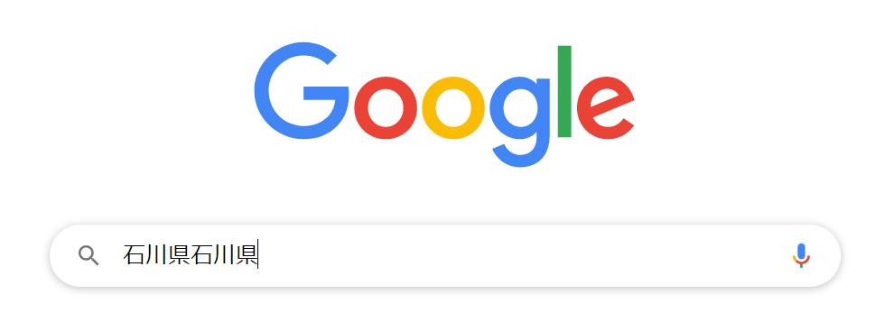 【完全版】Google Chrome検索で変換すると文字が二重になる障害の対応方法