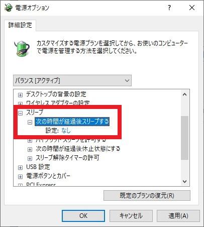 サーバー用パソコンにおける電源管理の設定方法【Windows10】