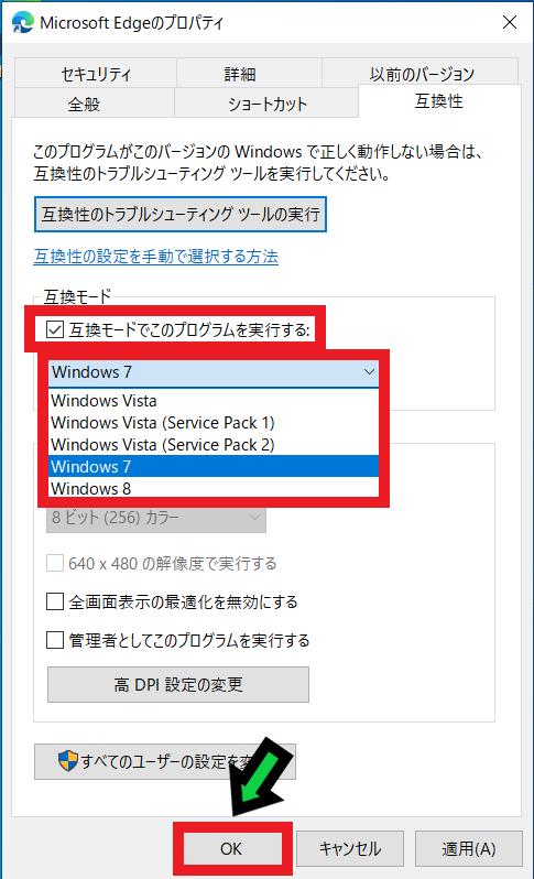 Windows10で動作しないソフトを使用する方法【互換モード】