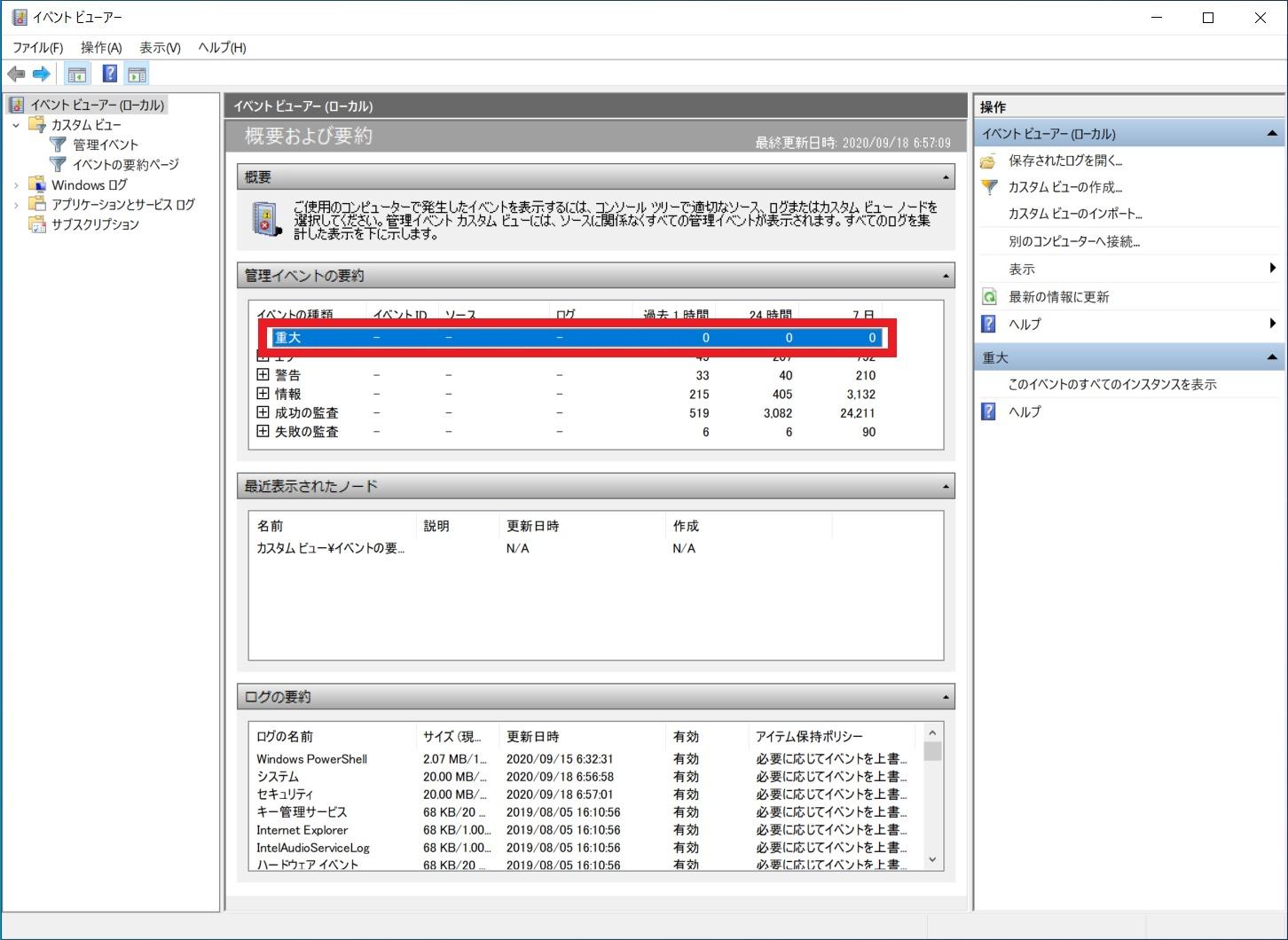 パソコンのエラー履歴を確認する方法【Windows10】