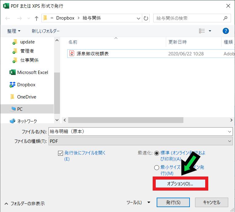 【Excel→PDF】エクセルデータをPDFに変換する方法
