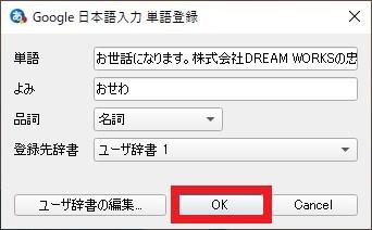 【効率UP】Google日本語入力で辞書登録する方法【Windows10】