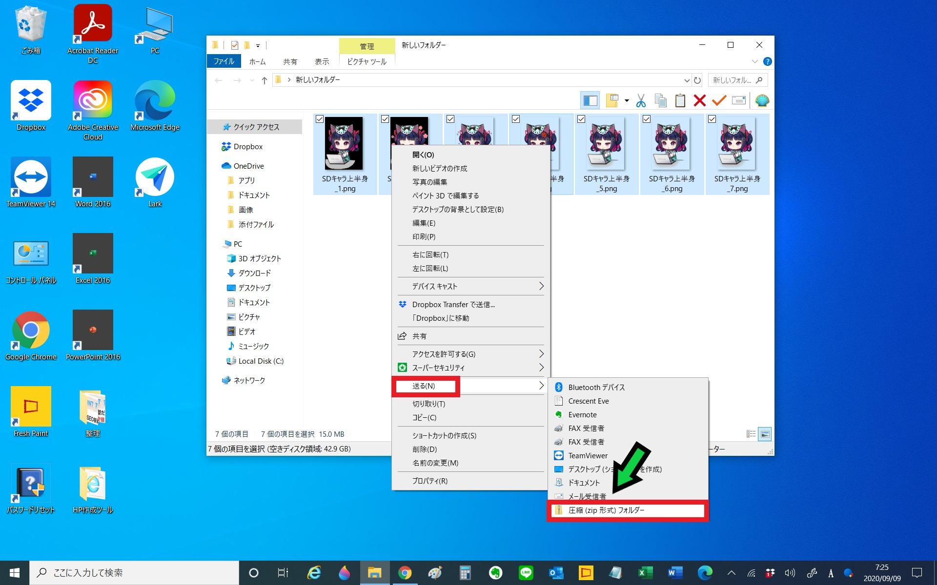 メール送信時に使える!複数のファイルを圧縮する方法【Windows10】