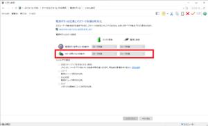 スリープ時間やディスプレイの電源が落ちる時間を変更する方法【Windows10】