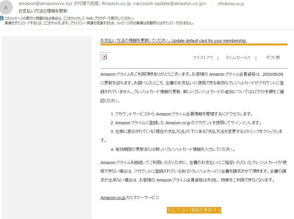 ください お 更新 な し て jp の 情報 を co 重要 amazon お知らせ 方法 支払い 迷惑メール相談センター