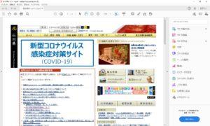 印刷ではなくPDFで保存する方法【Windows10】